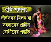 Sufism BD