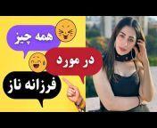سکس فرزانه ناز افغانی Videos - MyPornVid.fun