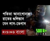 Jago Bangla