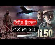 Explain TV Bangla