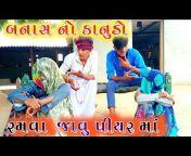 Deshi Gamdiya
