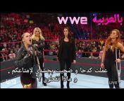 WWE مترجمة للعربية
