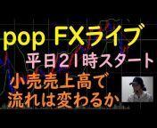 pop FXチャンネル