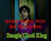 Bangla Choti King