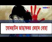 TNA24 The News Assam