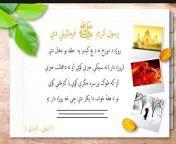 Name: Roja Da Dozakh Na Da Bachkedo<br/>Naatkhuwan: Pashto Hadees<br/>Production: DEW<br/>Channel: Iqra In The Name Of Allah<br/>