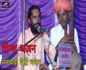 Marwadi Desi Bhajan | वीणा भजन | मारवाड़ी देसी भजन | Ramesh Giri | Rajasthani Live Bhajan - 2021 - FULL Video - Desi Bhajan <br/><br/><br/>➤ Song : देसी वीणा भजन<br/>➤ Singer : Ramesh Giri <br/>➤Music & Lyrics : Traditional<br/>➤ Camera Operator : Laxman ji <br/>➤ Live Coverage : Gogaji Sound Savidhar<br/>➤ Video Editing : Anand Vind<br/>➤ Producer : Chhagan Purohit<br/><br/>➩©copyright : Anita Films<br/><br/>➩ Click Here to Subscribe : https://goo.gl/DdPQ93<br/>➩ Dailymotion : https://goo.gl/J302B3<br/>➩ Facebook Page : https://goo.gl/wXyowd<br/><br/>#प्रभातीभजन<br/>#देसीवीणाभजन<br/>#राजस्थानीभजन <br/>#मारवाड़ीभजन <br/>#राजस्थानीदेसीभजन <br/>#मारवाड़ीदेसीभजन <br/>#DesiBhajan<br/>#MarwadiDesiBhajan<br/>#RajasthaniBhajan<br/>#MarwadiBhajan<br/>#AnitaFilms<br/>