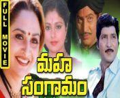 Telugu Full Movie | Maha Sangramam || Shobhan Babu, Krishna Ghattamaneni, Jayapradha<br/>shobhan Babu well known for his movies Veerabhimanyu, Manushulu Marali, Kalyana Mandapam, and Tahsildhargaari Ammaayi.<br/><br/>Krishna / Krishna Ghattamaneni popularly known as Superstar Krishna, is credited for bringing cowboy style movies along with many technological firsts to Tollywood like Eenadu (eastman color), Alluri Seetharama Raju (cinema scope), Veera Levara (DTS). The veteran actor is noted for the movies Allari Bulloodu, Sukumarudu.<br/><br/>Jayaprada / Jaya Prada established herself as an acclaimed actress with movies Anthuleni Katha, Seetha Kalyanam. She became a star in Hindi movies with Sargam. Her popular movies are Sagara Sangamam, Adavi Ramudu, Dasavatharam.<br/><br/>Jayasudha / Jayasuda started her career as a child artist in Pandanti Kapuram. She then acted as a heroine and shot to fame with the movie Jyothi and later acted in movies like Premabhishekam, Govindudu Andarivadele.<br/><br/>Sharada shot to fame with the Malayalam movie Thulabharam. Her Telugu movies include Kanyasulkam, Murali Krishna and Pasidi Manasulu.<br/><br/>Gummadi was a popular Telugu actor and producer, who acted in movies like Maya Bazar, Kula Daivam, Nelavanka, Maro Malupu, Pelli Pustakam movies.<br/><br/>Rao Gopal Rao was a character actor and producer who was acclaimed for playing antagonist roles. He shot to fame with Muthyala Muggu and acted in successful movies Bobbili Puli, Gang Leader.<br/><br/>K Chakravarthy / Chakravarthi was a music director who shot to fame with Yamagola. He went on to score hit music for movies Neti Bharatam, Khaidi.<br/>