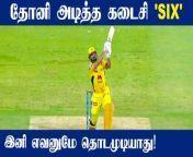 CSK thrash SRH by 6 wickets, become 1st team to reach playoffs<br/><br/>சென்னை அணி அபார வெற்றி !<br/><br/><br/>#SRH<br/>#CSK