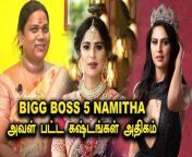 #biggboss5namitha<br/>#transgendernamitha<br/>#namithamarimuthu<br/>#doctorsudha<br/>#sudhatransgender<br/>#closecall