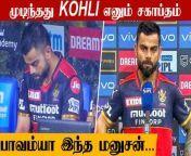 #KKR<br/>#RCB<br/>#IPL2021<br/><br/><br/>Virat Kohli's Last Match As RCB Captain Ends In Loss As KKR Wins Eliminator<br/><br/>RCB அணியில்! முடிந்தது KOHLI எனும் சகாப்தம்..