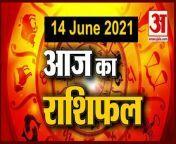 14th June Rashifal 2021 | Horoscope 14th June | 14th June Rashifal | Aaj Ka Rashifal