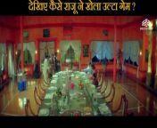 Hindi movie, Hindi movie scene, Raju Chacha, Raju Chacha scene, Blockbuster scene, Bollywood movie scene, Scenes, Movie scenes, Bollywood blockbuster, NH STUDIOZ, Superhit Scene, Ajay Devgn Scene, Rishi Kapoor Scene, Kajol Scene, Tiku Talsania Scene, Smita Jaykar Scene, Johnny Lever Scene<br/><br/>Follow to NH Studioz :- <br/>https://www.dailymotion.com/NHStudioz