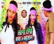 लहंगा रंगिहे बाबा की बबुआन - Holi Video Song - Chandan Pandey & Neha Pathak - Bhojpuri Holi Song<br/><br/>➤Bhojpuri Song - Lahanga Rangihe Baba Ki Babuan?<br/>➤Album - Lahanga Rangihe Baba Ki Babuan?<br/>➤Singer -Chandan Pandey & Neha Pathak<br/>➤Lyricist - Nanhe Nitish<br/>➤Music -Shankar Singh<br/>➤Video Director - <br/>➤Music Label - Team Films <br/>➤Digital Partner - ViaNet Media Pvt. Ltd.<br/>➤Parent Label(Publisher) - Ganesh Chandra Surya Team Film Pvt Ltd.