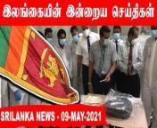 #srilanka<br/>#srilankanews<br/>#srilankaupdate<br/>