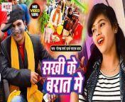 Sakhi Ke Baraat Me   सखी के बरात में   Gorakh Sharma Urf Fatak Baba   Bhojpuri Video Song 2021<br/><br/>➤Bhojpuri Song - Sakhi Ke Barat Me<br/>➤Album - Sakhi Ke Barat Me<br/>➤Singer - Gorakh Sharma Urf Fatak Baba<br/>➤Lyricist - Ashish Ji<br/>➤Music -Arya Sharma<br/>➤Video Director - <br/>➤Music Label - Team Films <br/>➤Digital Partner - ViaNet Media Pvt. Ltd.<br/>➤Parent Label(Publisher) - Ganesh Chandra Surya Team Film Pvt Ltd.<br/>©TFB-1746