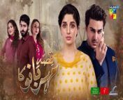 Qissa Meherbano Ka, Episode 2 - HUM TV Drama - Official HD Video - 4 September 2021<br/><br/>Starring: <br/>Mawra Hocane, Ahsan Khan, Zaviyar Nauman Ejaz, Mashal Khan, Khushhal Khan and Others.<br/><br/>Director: Iqbal Hussain<br/><br/>Writer: Fakhra Jabeen<br/><br/>Producer: Momina Duraid Productions<br/><br/>#QissaMeherbanoKa #HUMTV #MawraHocane #AhsanKhan #ZaviyarNaumanEjaz #MashalKhan #KhushhalKhan #IqbalHussain #FakhraJabeen