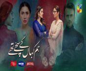 Hum Kahan Ke Sachay Thay, Episode 5, HUM TV Drama, Official HD Video - 29 August 2021<br/><br/>Drama serial \