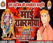 Song - Maai Raur Maya<br/>Singer - Akash Mishra<br/>Lyrics - Harendra Ojha<br/>Music - Ranjay Bawla<br/>Language - Bhojpuri<br/>Category - Devotional<br/>Presented by Sun Music<br/>Label - Krishna Music