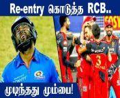 IPL 2021 live: Bangalore crushes Mumbai by 54 runs<br/><br/>மும்பை அணி படுதோல்வி<br/><br/><br/><br/>#RCB<br/>#MI<br/>